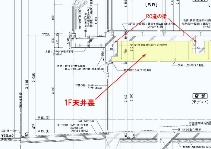 RC造各階天井裏の構造例:矩計図1階部分抜粋の天井裏範囲を矢視した解説用図面画像