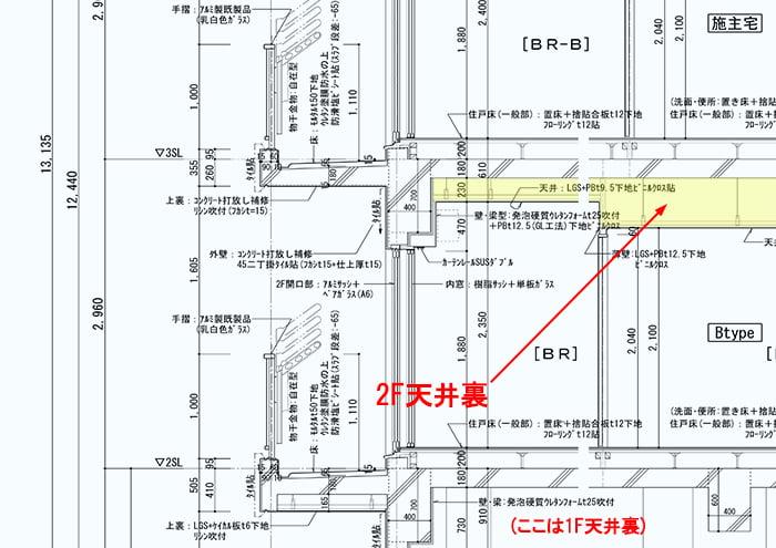 RC造各階天井裏の構造例:矩計図2階部分抜粋の天井裏範囲を矢視した解説用図面画像