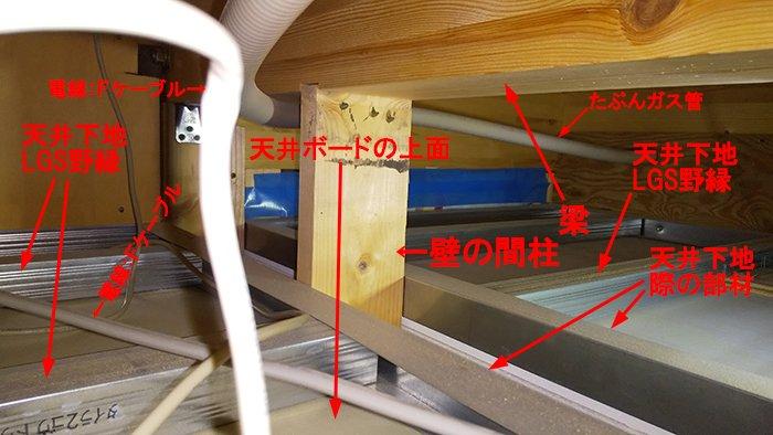 木造各階天井裏の写真2:木造1階天井裏構造例2を撮影した写真画像にコメントを入れた解説画像