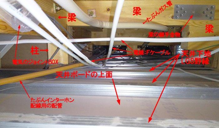 木造各階天井裏の写真3:木造1階天井裏構造例3を撮影した写真画像にコメントを入れた解説画像