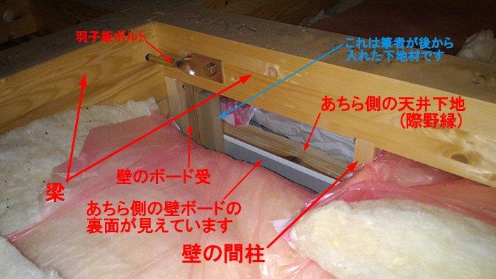 木造最上階天井裏(小屋裏)の写真4:木造2階天井裏構造例4を撮影した写真画像にコメントを入れた解説画像