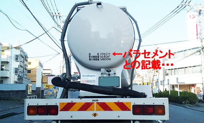 運転中に見かけるバラセメントとやらを積んでいるタンクローリーのお尻を撮影した写真画像