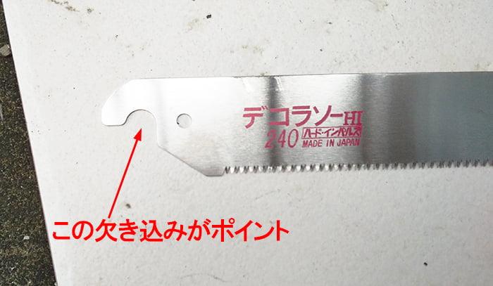 デコラソー240(手ノコ①):替刃を開封したところを撮影した解説コメント入り写真画像