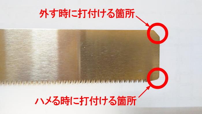 外す際とハメる際に打ち付けるノコ刃(鋸刃)の箇所を図示した解説コメント入り写真画像