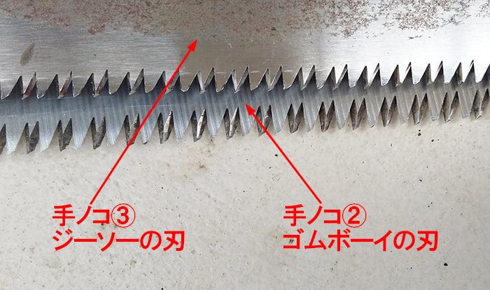 手ノコ②ゴムボーイ万能目と、手ノコ③ジーソーの刃を比較した時の写真画像