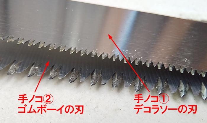 手ノコ①デコラソーと手ノコ②ゴムボーイ万能目の刃を並べて比較した時の写真画像