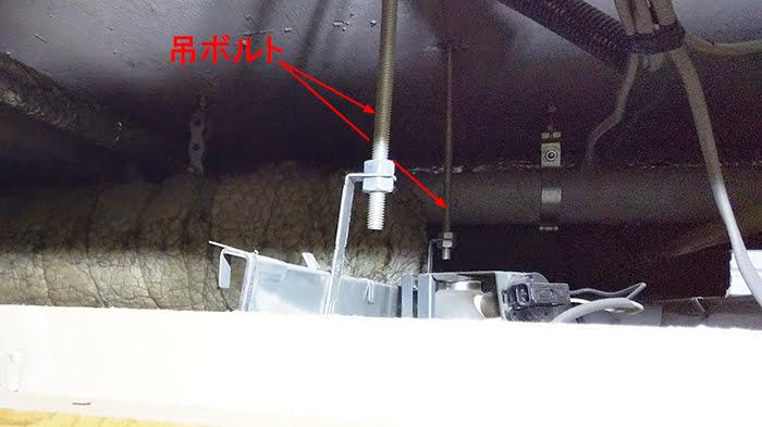 とあるRC造の天井裏内の下地構成を撮影した写真に天井裏に入る際の着眼点(吊ボルト)のコメントを入れた画像