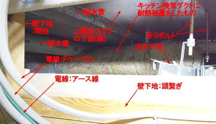 RC造各階天井裏の写真1:RC造2階天井裏構造例1を撮影した写真画像にコメントを入れた解説画像