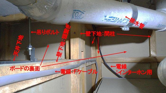 RC造各階天井裏の写真3:RC造2階天井裏構造例3を撮影した写真画像にコメントを入れた解説画像