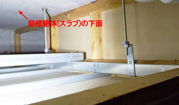 別のRC造5F建ての屋根裏を撮影した写真画像 ※天井裏と屋根裏の違い、屋根裏と小屋裏の違い、天井裏と小屋裏の違い解説用画像10