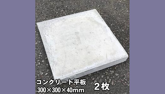 商品リンク写真画像:楽天んさんのコンクリート平板300角×40mm厚 ※後付けのウッドデッキ階段(後付けウッドデッキステップ)作り用基礎石用コンクリート平板例