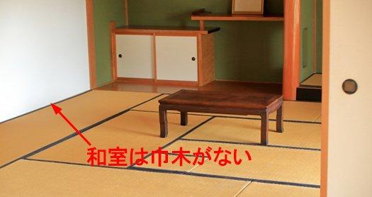 とある和室の巾木がない壁を撮影した写真画像