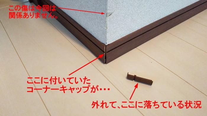 今回の巾木コーナーキャップ補修の対象となる破損個所を撮影したコメント入り写真画像