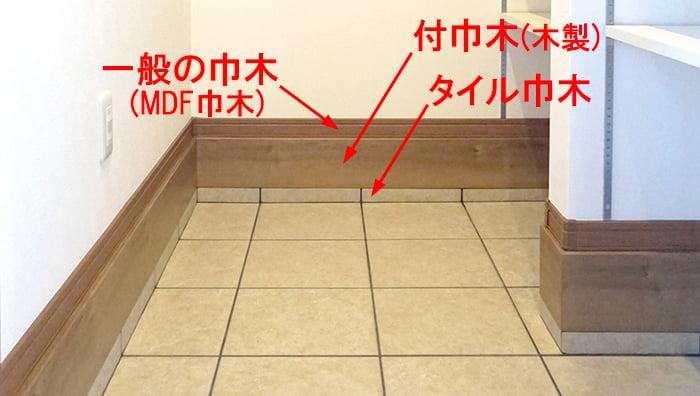 とある玄関のタイル巾木を撮影した写真に解説コメントを入れた写真画像②
