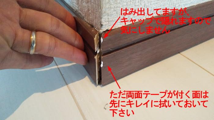 巾木裏側にボンドを充てんした様子を撮影した写真画像 (巾木コーナーキャップ補修解説写真4)