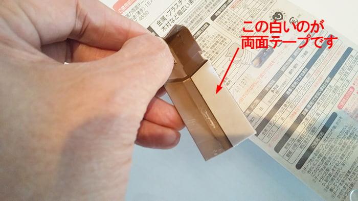 巾木コーナーキャップ裏側に貼った両面テープを撮影した写真画像1 (巾木コーナーキャップ補修解説写真5)