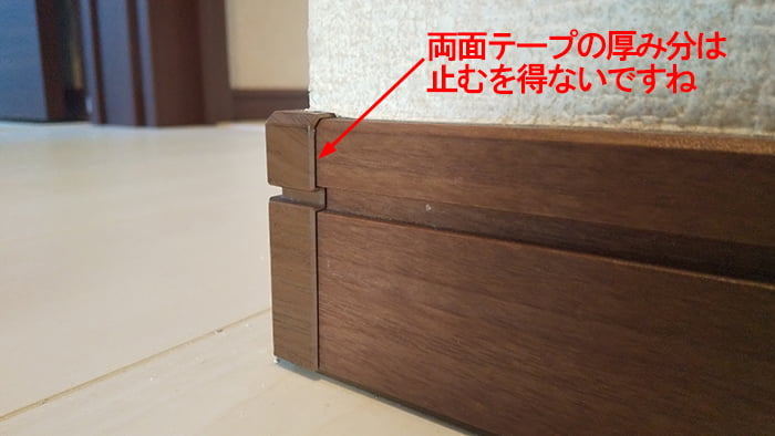 巾木コーナーキャップの補修完了後を撮影した写真画像2 (巾木コーナーキャップと巾木に隙間がないことを確認)