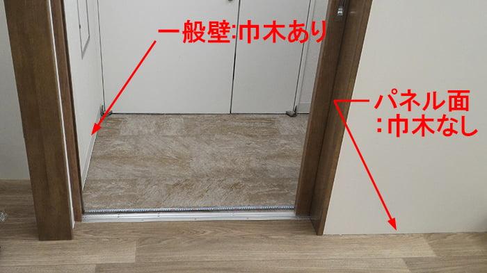 とあるショップの巾木のない壁とある壁を撮影した解説コメント入り写真画像
