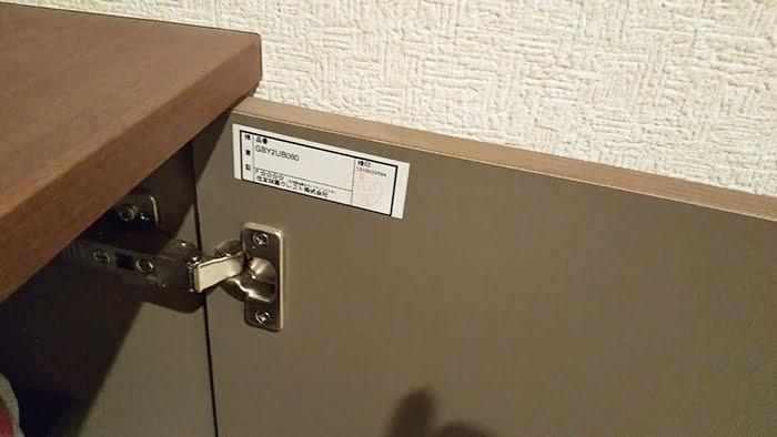 筆者の建売マイホームの下足入れ扉裏のシールを撮影した写真画像1 ※巾木種類の調べ方解説用写真