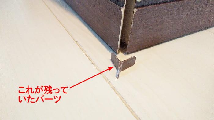 巾木コーナーキャップ破損部の内部に残っていた部材を撮影したコメント入り写真画像