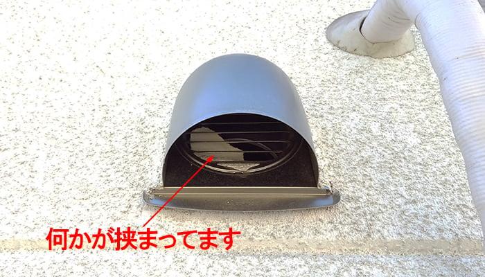 サービスバルコニーにあるベントキャップ(換気フード)に何かが挟まっている写真画像1