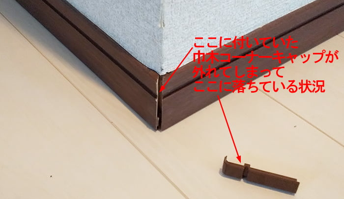 筆者の建売マイホームの巾木コーナーキャップ破損状況を撮影した写真画像 ※巾木コーナーキャップ構造と形状解説用のとある部材説明用写真1