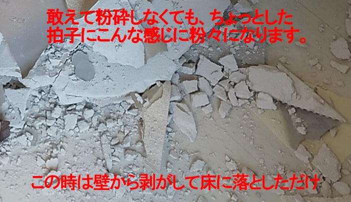 石膏ボードのボソボソ感(床に落としただけでボロボロになる様)を撮影した写真画像 ※巾木コーナーキャップ交換の際の注意事項2A