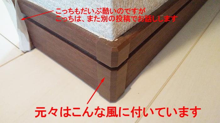 巾木に取り付いた状態の巾木コーナーキャップ(外れていない様子)を撮影したコメント入り写真画像