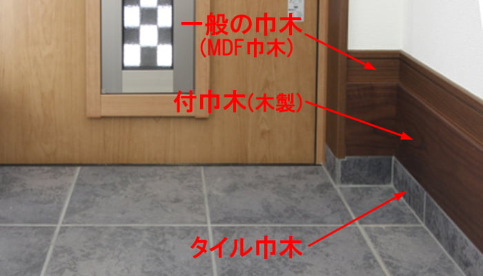 とある玄関のタイル巾木を撮影した写真に解説コメントを入れた写真画像①