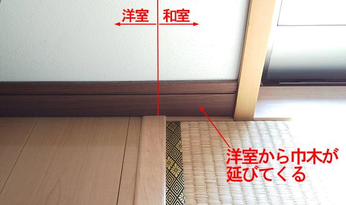 筆者の建売マイホームの洋室~和室間見切り部分の巾木を撮影した写真画像①