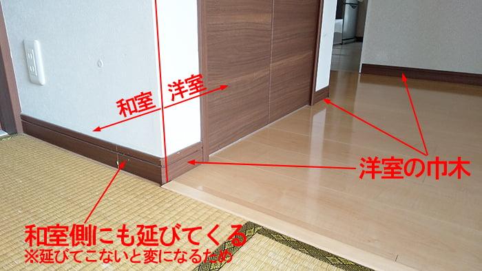 筆者の建売マイホームの洋室~和室間見切り部分の巾木を撮影した写真画像②