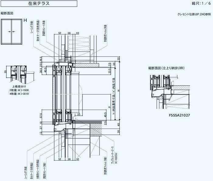 LIXILさんカタログからの引用「テラス」タイプの引違い窓の断面詳細図:腰窓断面解説用図面
