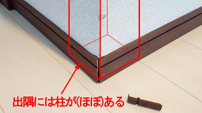 巾木出隅と柱の関係を撮影したコメント入り写真画像 ※巾木コーナーキャップ破損部の巾木の取付き構造の解説写真2