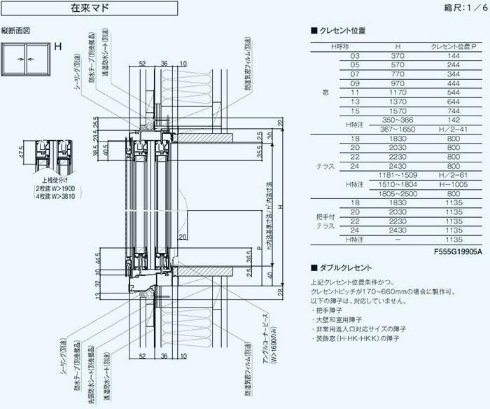 LIXILさんカタログからの引用「マド」タイプの引違い窓の断面詳細図:腰窓断面解説用図面