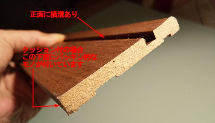 筆者の建売マイホームの巾木(住林クレストのベリッシュ)を撮影したコメント入り写真画像 ※巾木種類の調べ方解説用写真