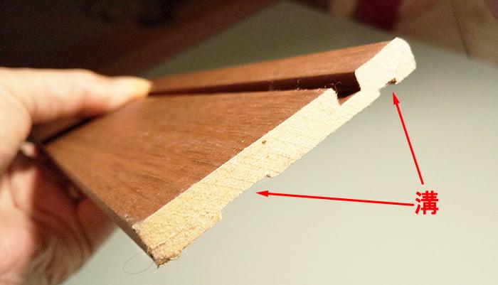 住林クレスト「ベリッシュ」の巾木断面1(表側よりを撮影した写真画像) ※巾木コーナーキャップの構造解説用1