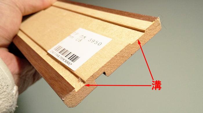 住林クレスト「ベリッシュ」の巾木断面2(裏側よりを撮影した写真画像) ※巾木コーナーキャップの構造解説用2