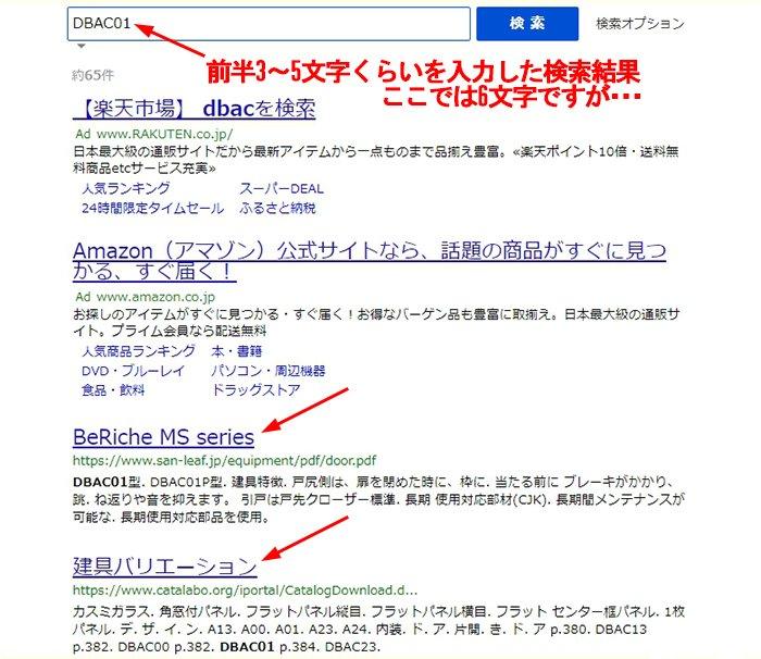 WEB検索での結果画面スクリーンショットに解説用コメントを入れた画像