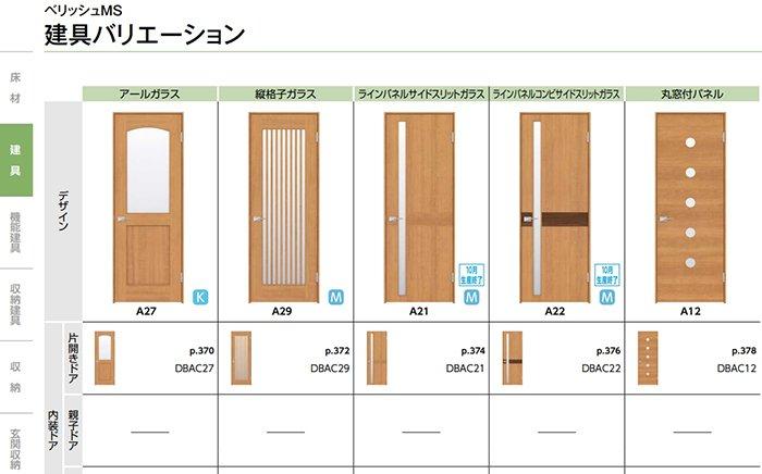 WEB検索で引っ掛かった下段のリンク先のPDFのスクリーンショット ※巾木種類の調べ方解説用カタログ画像