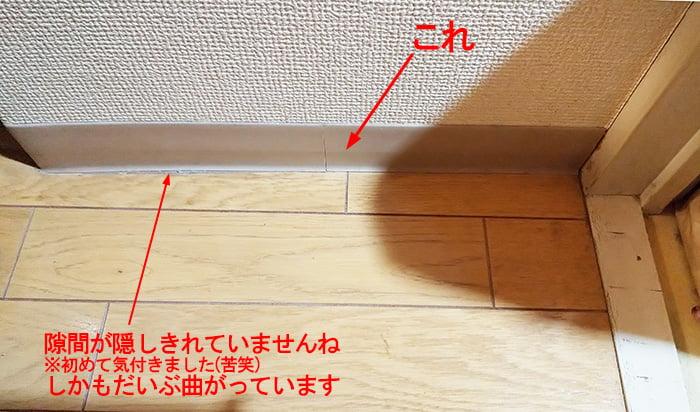 フローリングに対し貼られたソフト巾木を撮影した写真に解説用コメントを入れた写真画像