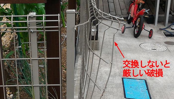 交換修理しないと厳しいフェンスの破損(前掲の個所)を撮影したコメント入り写真画像