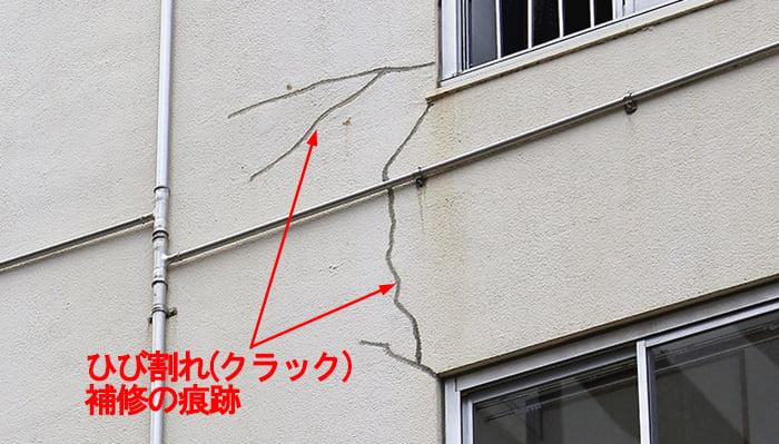 とあるRC造建物のクラック補修跡を撮影したコメント入り写真画像 ※壁紙のひび割れ(クロスのひび割れ)の原因解説用画像3A