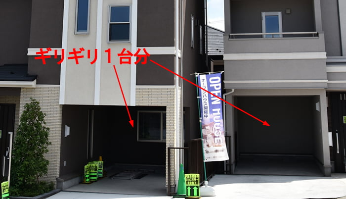 駐車スペースがギリギリ1台分しか確保されていない建売例を撮影したコメント入り写真画像 ※建売で後悔しないための注意点「4条」解説画像3
