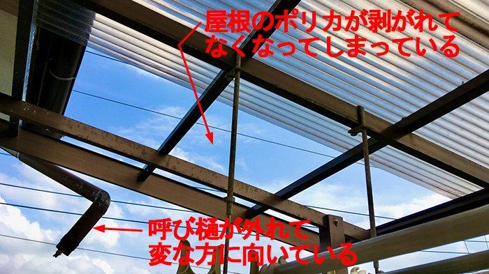 挿絵:バルコニー屋根の損傷と外れた雨どい(呼び樋)を撮影したコメント入り写真画像 (火災保険でのリフォーム(修理)ができる例)