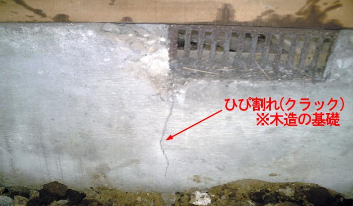 不同沈下によって生じた基礎のひび割れ(クラック)を撮影したコメント入り写真画像2:小さめ ※壁紙のひび割れ(クロスのひび割れ)の原因解説用画像6