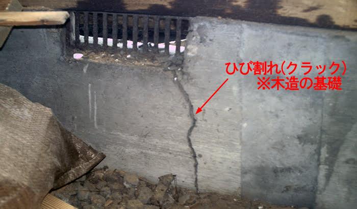 不同沈下によって生じた基礎のひび割れ(クラック)を撮影したコメント入り写真画像1:大きめ ※壁紙のひび割れ(クロスのひび割れ)の原因解説用画像5