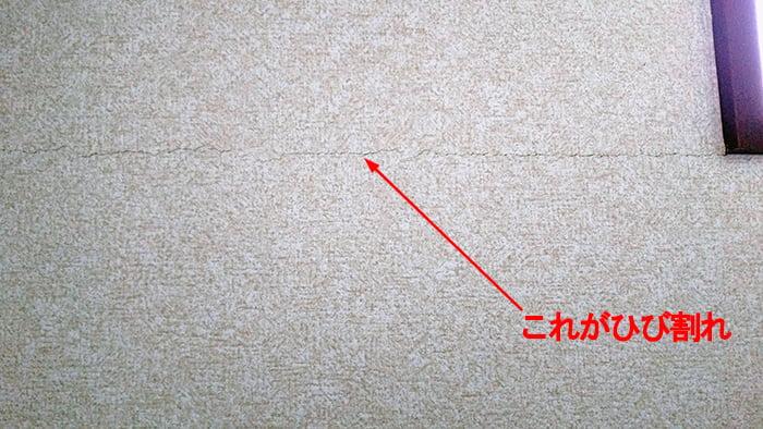 壁紙のひび割れ(壁クロスのひび割れ)を撮影したコメント入り写真画像2:近景