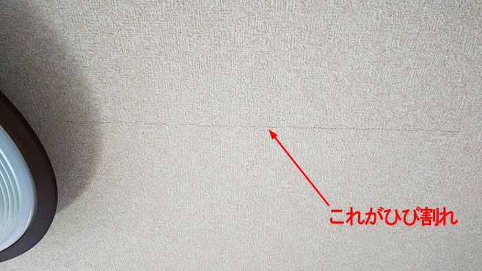 天井の壁紙のひび割れ(天井クロスのひび割れ)を撮影したコメント入り写真画像2:近景
