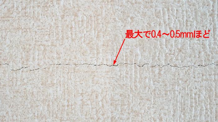 天井の壁紙のひび割れ(天井クロスのひび割れ)を撮影したコメント入り写真画像3:接写