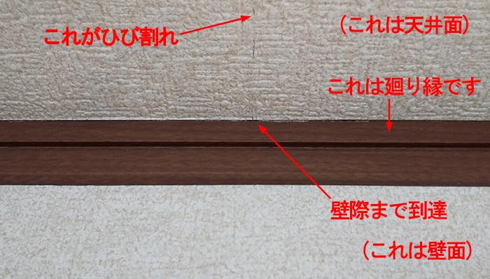 天井の壁紙のひび割れ(天井クロスのひび割れ)を撮影したコメント入り写真画像4:終端の近景
